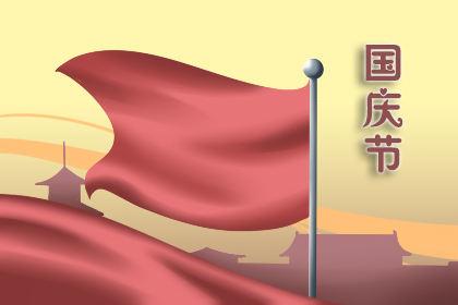 国庆祝福祖国 关于国庆诗歌